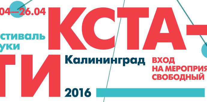kstati_840x340web